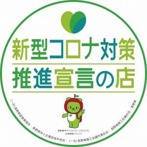 駒ヶ根の整体ピース 新型コロナ対策推進宣言の店